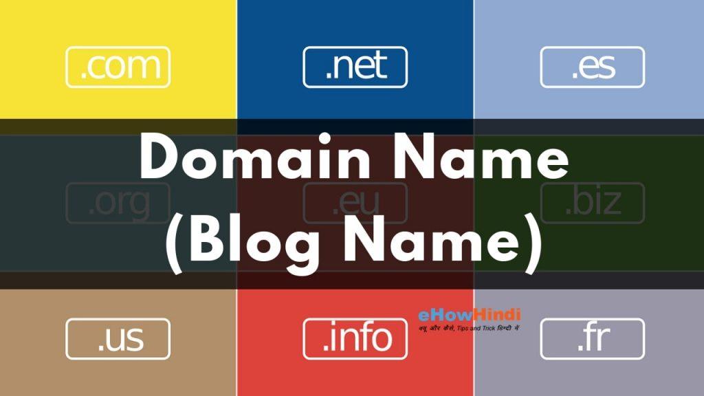 blog name registration