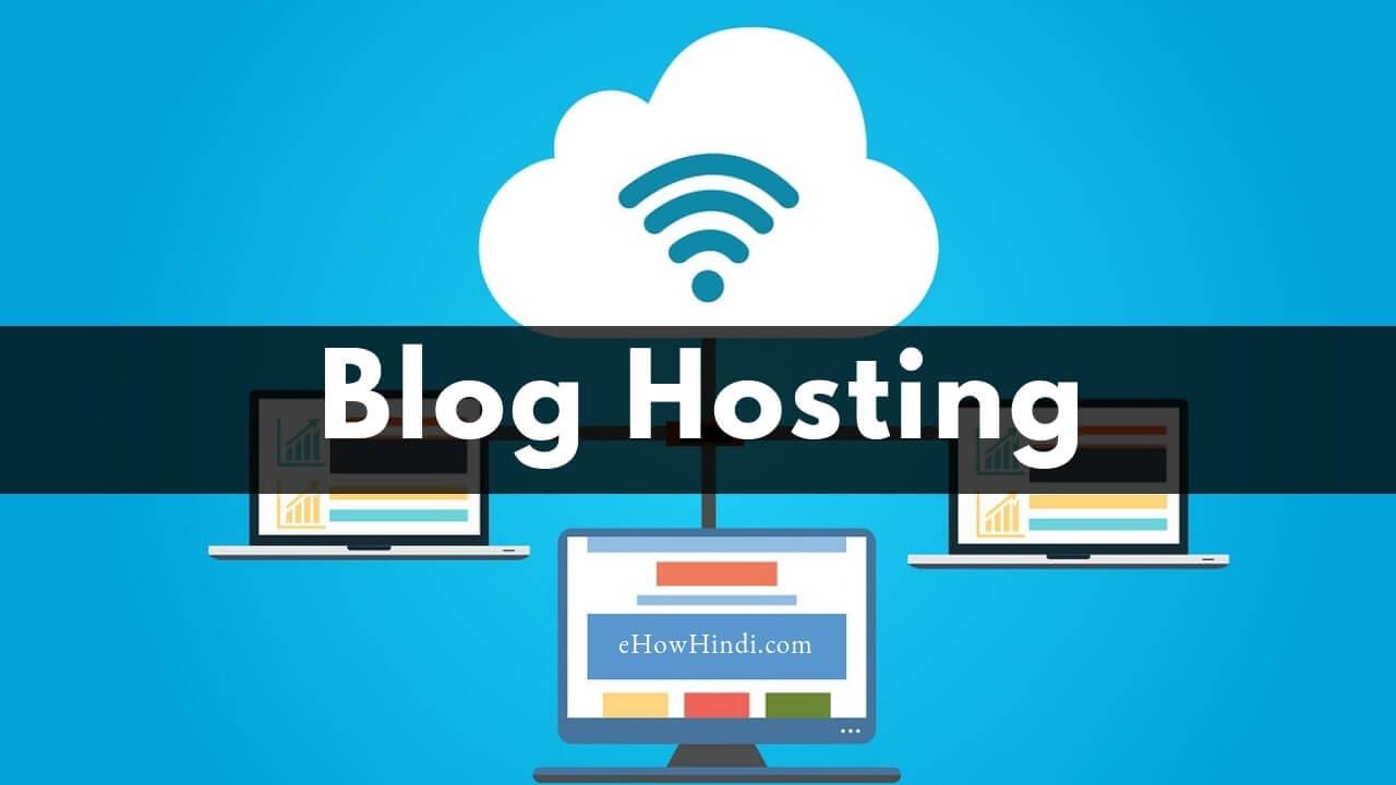 ब्लॉग होस्टिंग